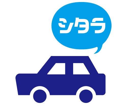 シタラ自動車ロゴ