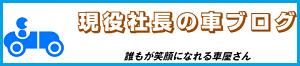 現役社長の車ブログロゴ